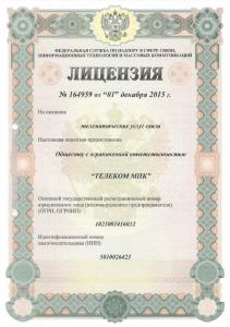 Лицензия 164959