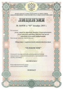 Лицензия 164958
