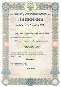 Лицензия 164962
